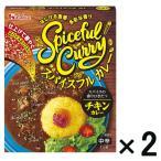 アウトレット ハウス食品 スパイスフルカレー チキンカレー 1セット(181.5g×2個)
