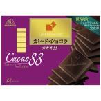 森永製菓 カレ・ド・ショコラ カカオ88  3箱 チョコレート お菓子