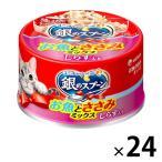 銀のスプーン お魚とささみミックス しらす入り 70g 24缶 キャットフード ウェット 缶詰