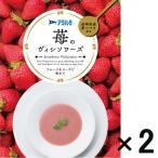 アウトレットアヲハタ 苺のヴィシソワーズ(冷製スープ)三國シェフ監修 1セット(2食入×2個)