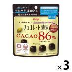 明治 チョコレート効果カカオ86%パウチ 1セット(3袋)