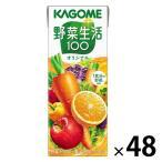 カゴメ 野菜生活100 オリジナル 200ml 1セット(48本) 野菜ジュース