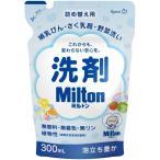 洗剤 MiLton 哺乳びん さく乳器 野菜洗い 詰め替え用  300mL