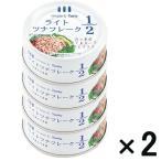 アウトレットホテイ ライトツナフレーク1/2(かつお)タイ産 1セット(8缶:4缶シュリンク×2)