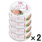 ライトツナフレーク1/2 まぐろ タイ産 1セット 8缶 4缶シュリンク 2