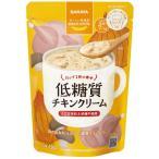サラヤ ロカボスタイル 低糖質チキンクリームスープ 1個