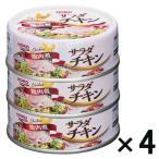アウトレット宝幸 サラダチキン3缶シュリンクパック 1セット(12缶:3缶パック×4) 48726