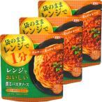 清水食品 レンジでおいしい 薫るパスタソース ポルチーニ茸のボロネーゼ 130g 1セット(3袋)
