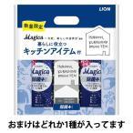 アウトレットライオン CHARMY Magica(チャーミーマジカ) 除菌プラス 詰め替え 大型 950ml 2本 食器用洗剤+キッチングッズおまけ ライオン 034709