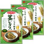 なとり シャキシャキ野菜茎レタス 1セット(3袋)