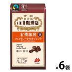 コーヒー豆 小川珈琲 有機珈琲フェアトレードモカブレンド豆 1セット(170g×6袋)