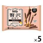 江崎グリコ ポッキー贅沢仕立て ミルクショコラ  5個 チョコレート プレッツェル お菓子