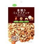 ワゴンセール 共立食品 素焼きミックスナッツ6パック 1袋