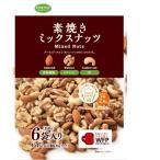 共立食品 素焼きミックスナッツ6パック 1セット(2袋)