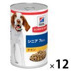 サイエンスダイエット シニア 高齢犬用 チキン 370g 12缶 ドッグフード ウェット 缶詰