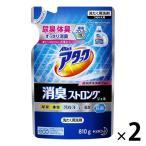 アタック 消臭ストロングジェル 詰め替え 810g 1セット(2個入) 衣料用洗剤 花王 PPB15_CP