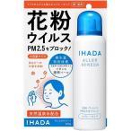 イハダ(IHADA) アレルスクリーンEX 100g 資生堂薬品
