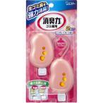 ゴミ箱の消臭力 ピンクグレープフルーツの香り 3.2mL 2コセット