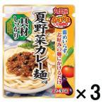 丸美屋食品工業 丸美屋 期間限定 麺用ソース 夏野菜カレー麺