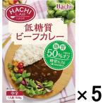 ハチ食品 低糖質ビーフカレー 中辛 150g 1セット(5個)