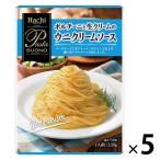 ハチ食品 ポルチーニと生クリームのウニクリームソース 1人前130g 1セット(5個)