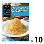 ハチ食品 ポルチーニと生クリームのウニクリームソース 1人前130g 1セット(10個)