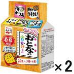 アウトレット永谷園 おとなのふりかけミニ 5種アソート 1セット(20袋入×2個)
