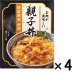 国産鶏の親子丼 レトルト 1セット 210g 2個
