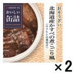 アウトレット明治屋 おいしい缶詰 おそうざい 北海道産かすべの煮こごり風 1セット(70g×2個)