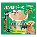 いなば ちゅ〜る とりささみ チキンミックス味 総合栄養食(14g×20本入)国産 1袋 <ちゅーる チュール> ドッグフード