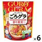 SALE  日清シスコ ごろっとグラノーラ 5種の彩り果実 400g 1セット(6袋)
