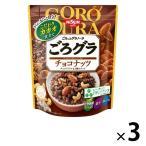 SALE  日清シスコ ごろっとグラノーラ チョコナッツ 400g 1セット(3袋)