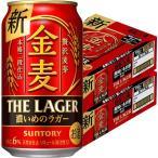 サントリー 金麦〈ゴールド・ラガー〉350ml × 48缶 新ジャンル・第3のビール