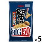 カルビー 堅あげポテトBIGうすしお味 150g 1セット(5袋)