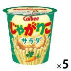 カルビー じゃがりこサラダ 60g 1セット(5個)