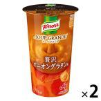 東海エリア・LOHACO先行販売味の素 クノール スープグランデ オニオングラタン 2個
