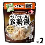 アウトレット味の素 今夜はてづくり気分 サラダチキンで作る参鶏湯 1セット(2個)
