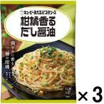 キユーピー あえるパスタソース 柑橘香るだし醤油 26.7g×2袋 1セット(3個)