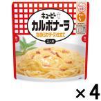 キユーピー カルボナーラ なめらかチーズ仕立て 255g 1セット(4個) 防災