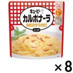 キユーピー カルボナーラ なめらかチーズ仕立て 255g 1セット(8個)