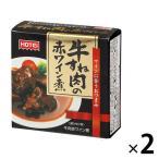 アウトレットホテイ 牛すね肉の赤ワイン煮  1セット(70g×2缶)