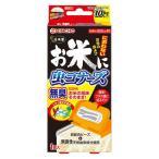 お米に虫コナーズ におわない米びつ用防虫剤 15kgタイプ 無臭 大日本除虫菊