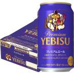 送料無料 ビール 缶ビール エビス プレミアムエール 350ml 1ケース(24本) プレミアムビール