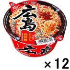 サンヨー食品 サッポロ一番 旅麺 広島汁なし担担麺 12個