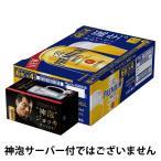 ワゴンセールおまけ付神泡オリジナルジョッキサントリー ザ・プレミアム・モルツ  (プレモル)  350ml  1箱(24缶)