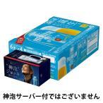 ワゴンセール(おまけ付)(神泡オリジナルジョッキ)サントリー ザ・プレミアム・モルツ プレモル 香るエール 350ml 1箱(24缶)