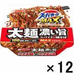 エースコック スーパーカップMAX大盛り 太麺濃い旨スパイシー焼そば 12個
