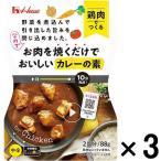 ハウス食品 お肉を焼くだけでおいしいカレーの素 鶏肉でつくる中辛 1セット(3個)