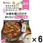 ハウス食品 お肉を焼くだけでおいしいカレーの素 豚肉でつくる中辛 1セット(6個)