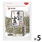 アウトレットヤマキ 瀬戸内産無添加食べる小魚 1セット(40g×5個)